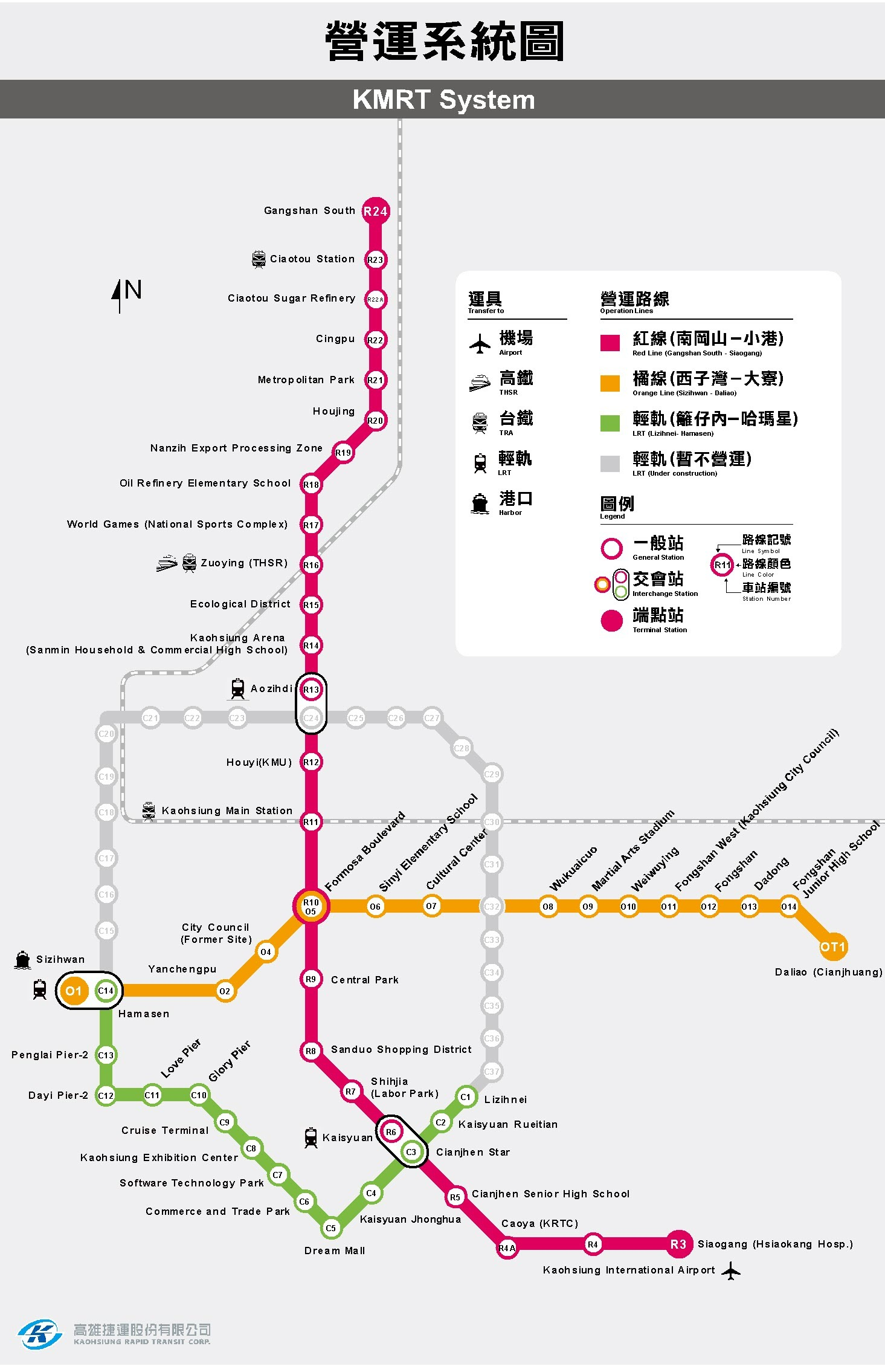 KMRT System-Take the shuttle bus to the university after arriving at Siaogang Station